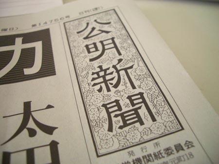 公明新聞に読書メーターを取り上げていただきましたー