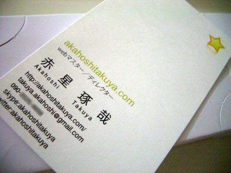 前川企画印刷から注文していた名刺が届きました!
