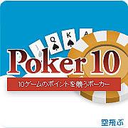 mixiアプリ マイミクと競うポーカー「ポーカー10」を作ったよ!