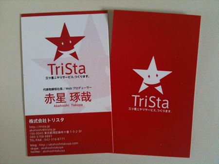 トリスタの名刺が新しくなりました!
