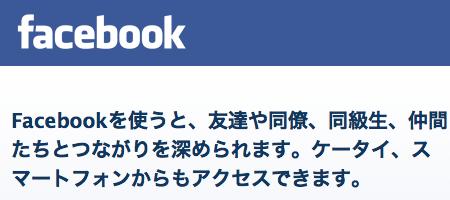 読書メーター Facebookでログインできるようになりました!