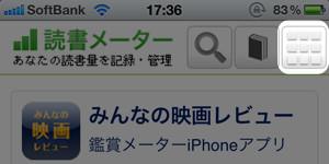 読書メーター スマートフォン版にもTwitter・Facebookの友達検索機能リリース!