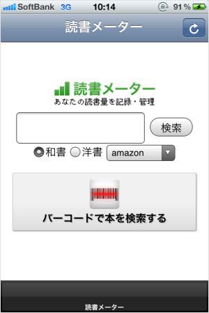 読書メーター検索用iPhoneアプリ「読書メーターサーチ(仮)」