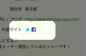 読書メーター Twitter、Facebookへのリンクの表示/非表示機能