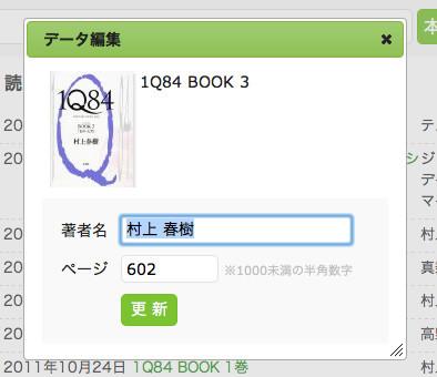 読書メーター 本ページ数、著者名を自由に変更できるようになりました!