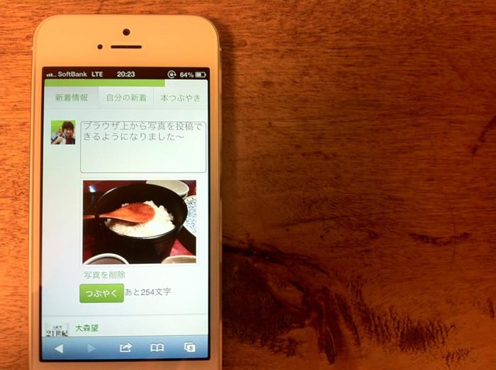 読書メータースマートフォン版 ブラウザ上から写真アップロード!