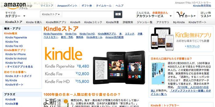 日本Amazon Kindleストアで購入した電子書籍をアプリ(iPhone/Android)で読む方法